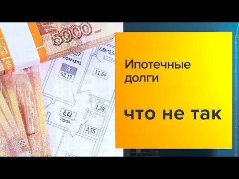 Осторожно, ипотека! Как банки обманывают людей с процентной ставкой