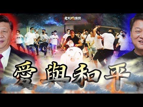 老鵝特搜#149 周錫瑋/韓國瑜/梁朝偉