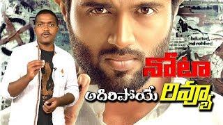 Nota Telugu movie | Review | Vijay devarakonda | Public talk |  Genuine Review