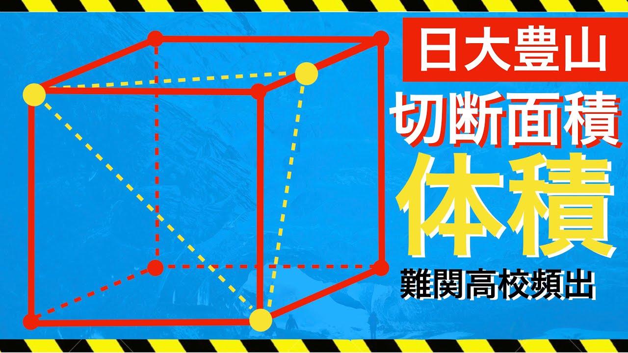 日大豊山高校の高校入試|数学