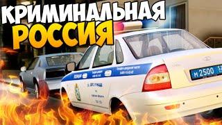 ПОЛИЦЕЙСКАЯ ПОГОНЯ - GTA КРИМИНАЛЬНАЯ РОССИЯ #15