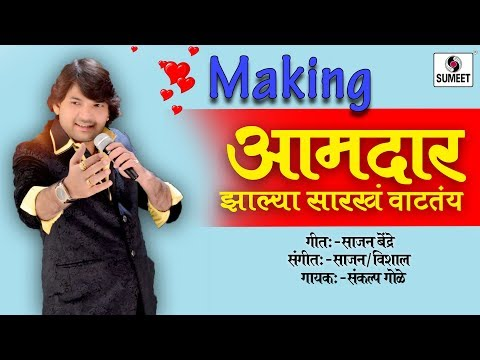 Aamdar Zalya Sarkha Watatay -  Making Video -  Sumeet Music
