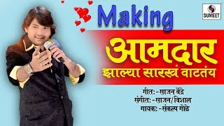Aamdar Zalya Sarkha Watatay -  Making Video -  ...