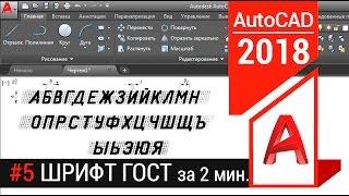 #5 Текст AutoCAD. Шрифты для Автокада [ГОСТ]