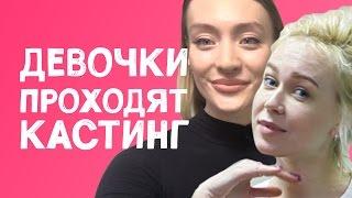 ОЙ, ВСЁ! ДЕВОЧКИ ПРОХОДЯТ КАСТИНГ | Секреты топ-модели Маши Миногаровой