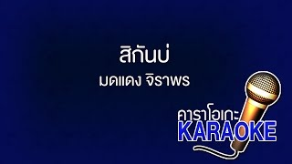 สิกันบ่ - มดแดง จิราพร [KARAOKE Version] เสียงมาสเตอร์