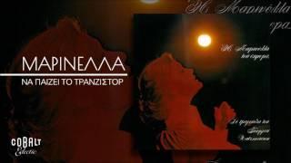 Μαρινέλλα - Να Παίζει Το Τρανζίστορ - Official Audio Release