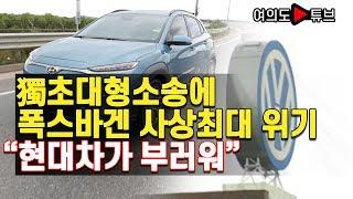 [여의도튜브] 獨초대형소송에 폭스바겐 사상최대 위기 현대차가 부러워 ②