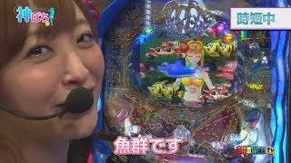 神谷玲子が自由にパチンコを打つ番組神ぱち。今回はまったり海物語で実...