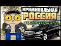Обычный день в GTA Criminal Russia Multiplayer