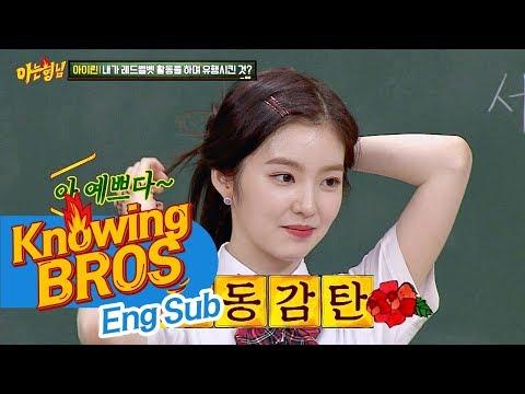 """반박 불가한 아이린(Irene) 꽃미모♡ 형님들 일동 감탄! """"우와~ 예쁘다"""" 아는 형님(Knowing bros) 84회"""