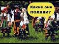 Мнение о поляках / какие они на самом деле? Жизнь в Польше Работа в польском коллективе.