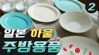 figcaption [TOKYO HAUL #2] 도쿄 추천 편집숍, 주방용품 쇼핑리스트 2탄!🛍  : Tokyo Kitchenware · Tableware Haul [아내의 식탁]