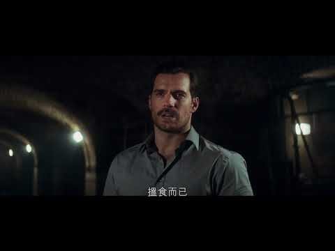 職業特工隊:叛逆之謎 (2D 全景聲版) (Mission Impossible 6: Fallout)電影預告