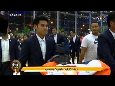 ข่าวเช้าวันหยุด ฟุตบอลทีมชาติไทยไปอิหร่าน (19ม.ค.59)