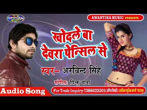 Khodle Ba Dewra Pensil Se ।।Sat E Balamuwa AemsilSe ( Arvind Singh )