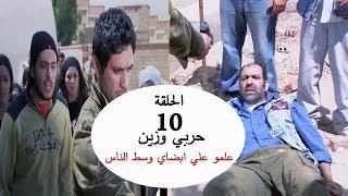 حربي وزين علمو علي ابضاي وسط الناس شوف اللي حصل