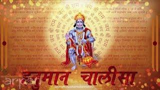 #HanumanChalisa | शनिवार और मंगलवार जरूर इसको सुनें हर परेशानी चुटकियों में दूर हो जायेगी Arpan