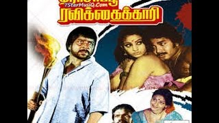 Sivakumar In-Rosapoo Ravikaikari-Deepa,Sivachandran,Super Hit Tamil Silver Supply Love Full Movie
