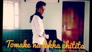 Tomake na lekha chithita | Avirup Sinha | Bor Ashbe Ekhuni | Soham |