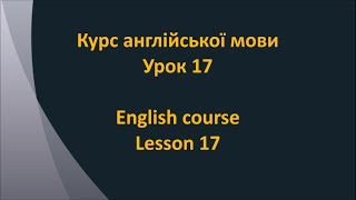 Англійська мова. Урок 17 - У будинку