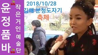 🍒윤정품바🍒오늘 물좋네!!👍큰돈주시면 버릇나빠지는데~2018/10/28 김해 분청도자기 축제🎈작은거인 예술단(능이)