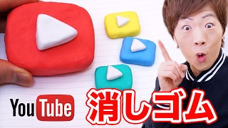 YouTube再生ボタン消しゴム作ってみた! thumbnail