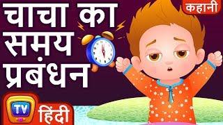 चाचा का समय प्रबंधन (ChaCha's Time Management) – Hindi Kahaniya | Moral Stories for Kids | ChuChu TV