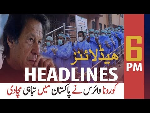 ARY NEWS HEADLINES | 6 PM | 1ST JUNE 2020