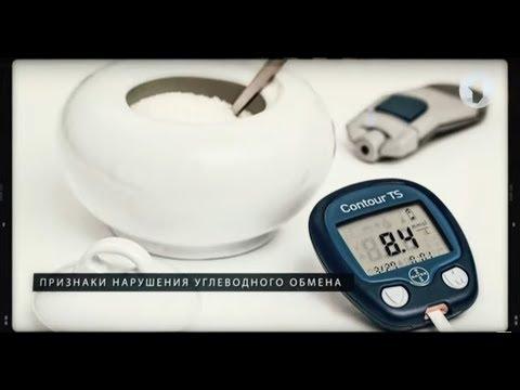 Симптомы преддиабета / Здравствуйте | эндокринология | приднестровье | поджелудочная | заболевания | преддиабет | общество | здоровье | инсулин | болезни | лишний