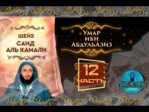 Праведный Халиф Умар