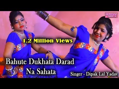 Bahute Dukhata Darad Na Sahata || Latest Bhojpuri Song || Superhit Song