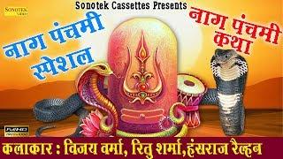 नाग पंचमी || Nag Panachmi | Hindi Devotional Movie | Vijay Verma, Ritu Sharma