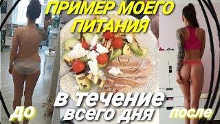 ДНЕВНИК ПИТАНИЯ на день / Что ем в течение дня / МОТИВАЦИЯ на похудение / Еда на день для похудения