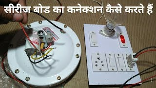How to make series electric board।।electric series ।। series board connection