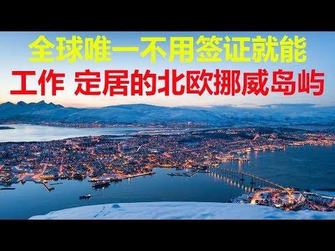 #移民 #最容易移民国家 #挪威 属地 上集 世界上唯一不用签证就可入境 工作和移民定居的北欧挪威属地斯瓦尔巴群岛(Svalbard),最容易移民的地方没有之一,世界上最容易移民的国家