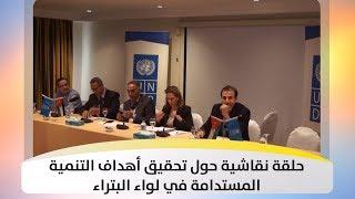 حلقة نقاشية حول تحقيق أهداف التنمية المستدامة في لواء البتراء