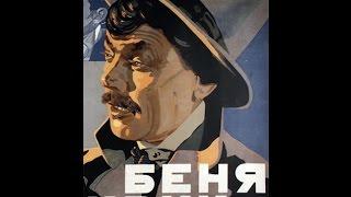 Беня Крик - криминальный фильм