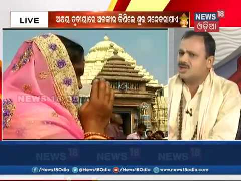 Special Discussion | AKSHAYA TRITIYA | 18 Apr 2018 | News18 Odia