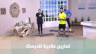 تمارين تأهيليّة للديسك - أحمد عريقات - دنيا الرياضة