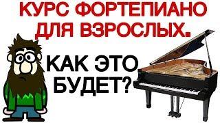 """""""PRO PIANO"""": ВИРТУАЛЬНЫЙ КУРС ИГРЫ НА ФОРТЕПИАНО ДЛЯ ВЗРОСЛЫХ. СОДЕРЖАНИЕ 3-х частей."""