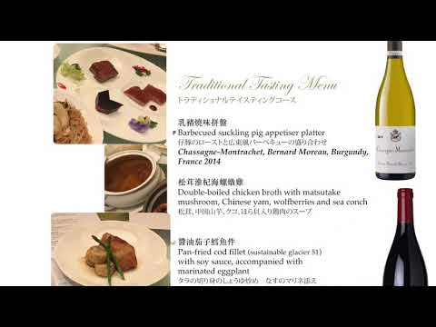 Traditional Tasting Menu (English Audio) wine pairing outdated