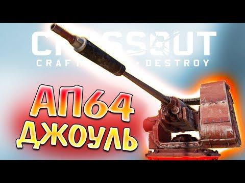 НОВАЯ ПУШКА! • Crossout • АП 64 ДЖОУЛЬ