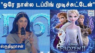 shruti-haasan-speech-at-frozen-2-tamil-press-meet-frozen-2-disney-hindu-tamil-thisai