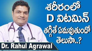 Effects of Vitamin D Deficiency Telugu | Vitamin Foods | Health Tips | Dr.Rahul Agrawal | Doctors Tv