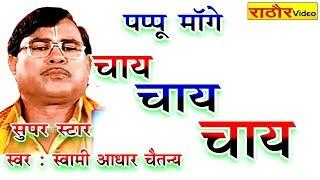 Скачать स व म आध र च तन य पप प म ग च य च य Swami Adhar Chatanya Pappu Mange Chay Chay New Video