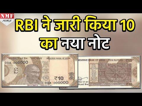 RBI ने जारी किया 10 Rupees का नया Note, पुराने नोट रहेंगे मान्य