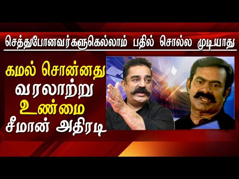 latest tamil news live seeman latest speech on 10 years after mullivaikal may 18 and on kamal hassan latest speech What is speaking to the media on commemorating the 10 years after mullivaikal struggle that happened on may 18 Naam tamilar Katchi leader seeman said, what kamal spoke about godse was a historic truth but people from bjp are politicizing what kamal spoke.   latest tamil news live, seeman latest speech,  kamal hassan latest speech, seeman vs h raja, mullivaikal, may 18   #tamilnewslive sun tv news sun news live sun news   Please Subscribe to red pix 24x7 https://goo.gl/bzRyDm  #tamilnewslive sun tv news sun news live sun news