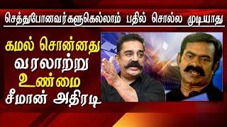 latest tamil news live seeman latest speech on 10 years after mullivaikal on may 18