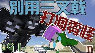 【Minecraft】禾卯生存#091-千萬別用三叉戟打凋零怪!也別在這地方打...!【我的世界】